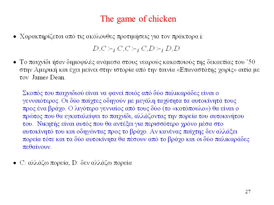 27 The game of chicken