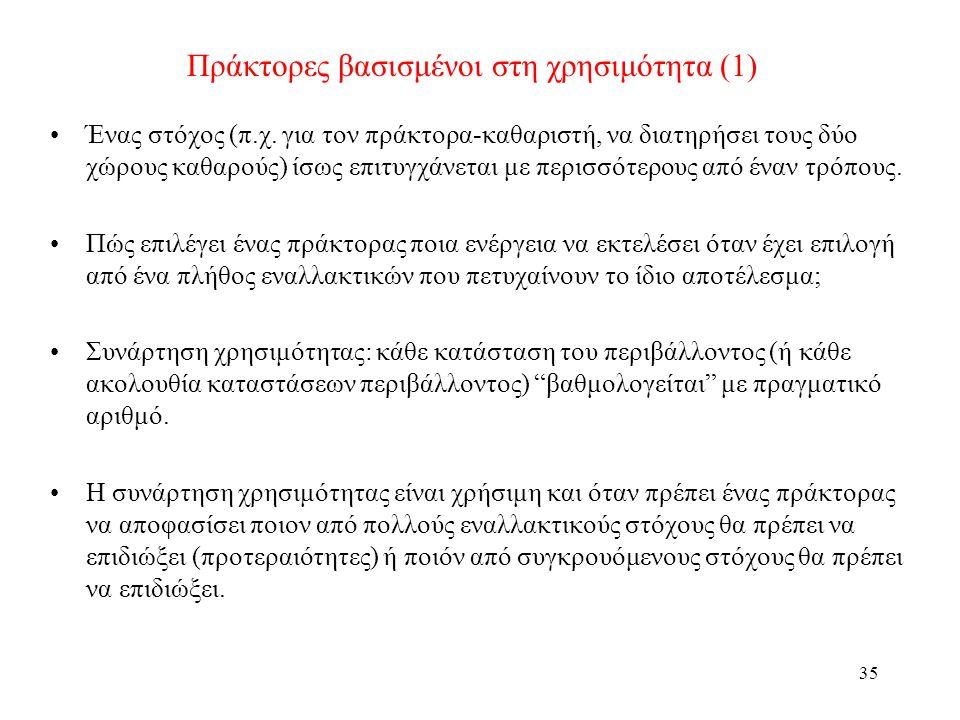 35 Πράκτορες βασισμένοι στη χρησιμότητα (1) Ένας στόχος (π.χ. για τον πράκτορα-καθαριστή, να διατηρήσει τους δύο χώρους καθαρούς) ίσως επιτυγχάνεται μ