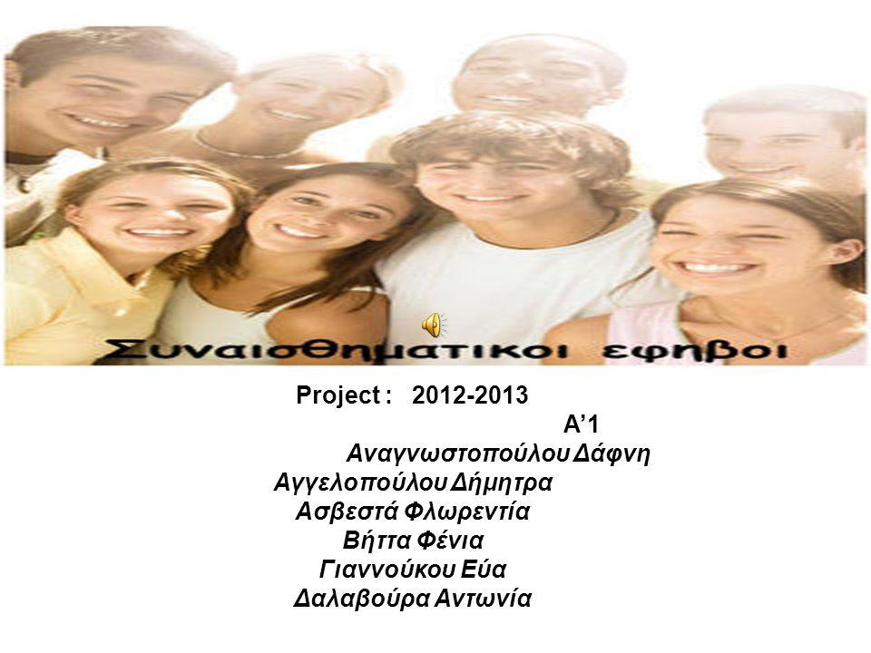 Project : 2012-2013 Α'1 Αναγνωστοπούλου Δάφνη Αγγελοπούλου Δήμητρα Ασβεστά Φλωρεντία Βήττα Φένια Γιαννούκου Εύα Δαλαβούρα Αντωνία