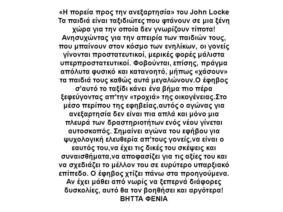 «Η πορεία προς την ανεξαρτησία» του John Locke Τα παιδιά είναι ταξιδιώτες που φτάνουν σε μια ξένη χώρα για την οποία δεν γνωρίζουν τίποτα! Ανησυχώντας