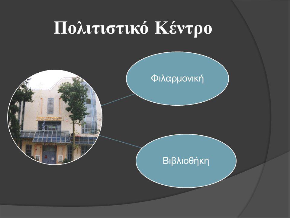 Πολιτιστικό Κέντρο ΦιλαρμονικήΒιβλιοθήκη