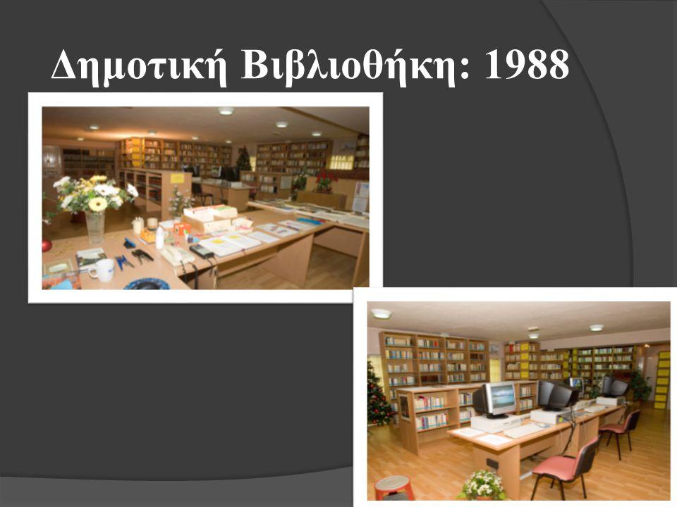 Δημοτική Βιβλιοθήκη: 1988