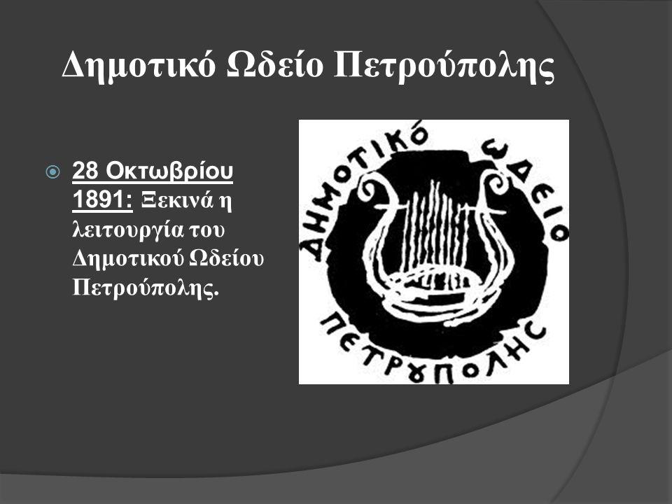 Δημοτικό Ωδείο Πετρούπολης  28 Οκτωβρίου 1891: Ξεκινά η λειτουργία του Δημοτικού Ωδείου Πετρούπολης.