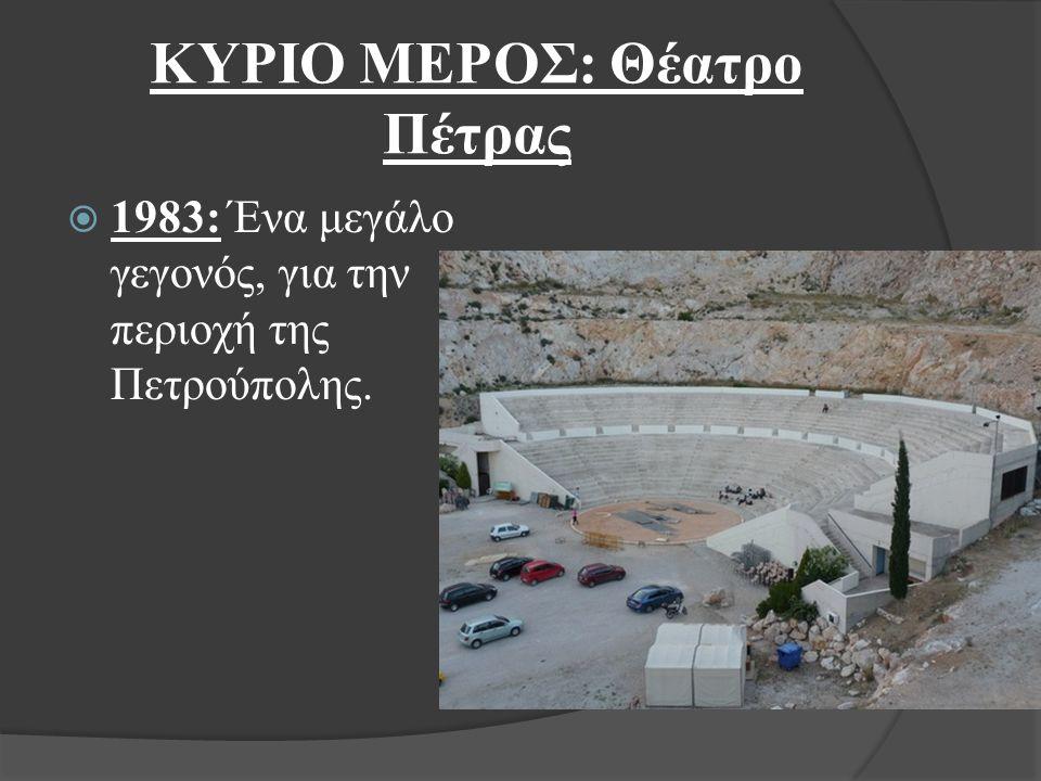 ΚΥΡΙΟ ΜΕΡΟΣ: Θέατρο Πέτρας 11983: Ένα μεγάλο γεγονός, για την περιοχή της Πετρούπολης.