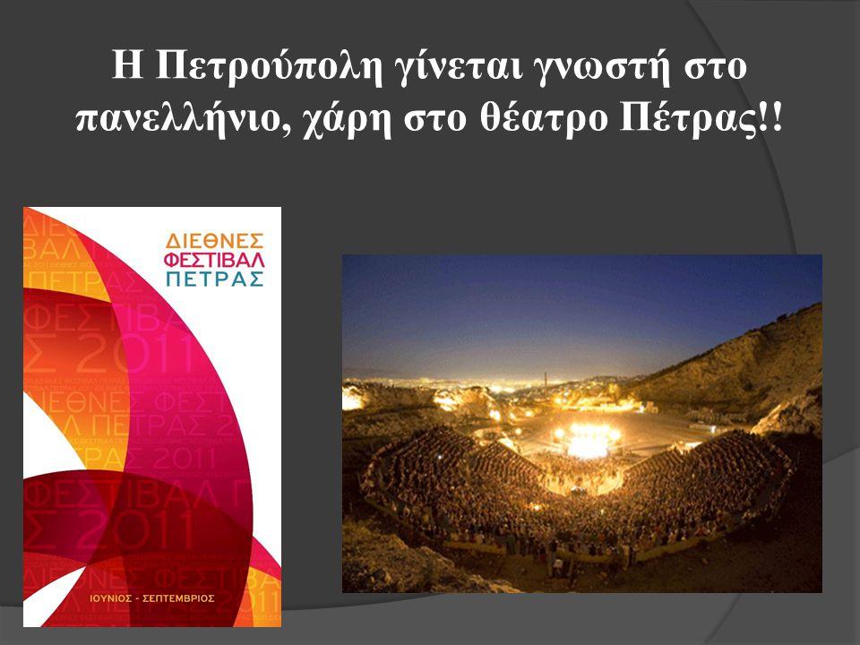 Η Πετρούπολη γίνεται γνωστή στο πανελλήνιο, χάρη στο θέατρο Πέτρας!!