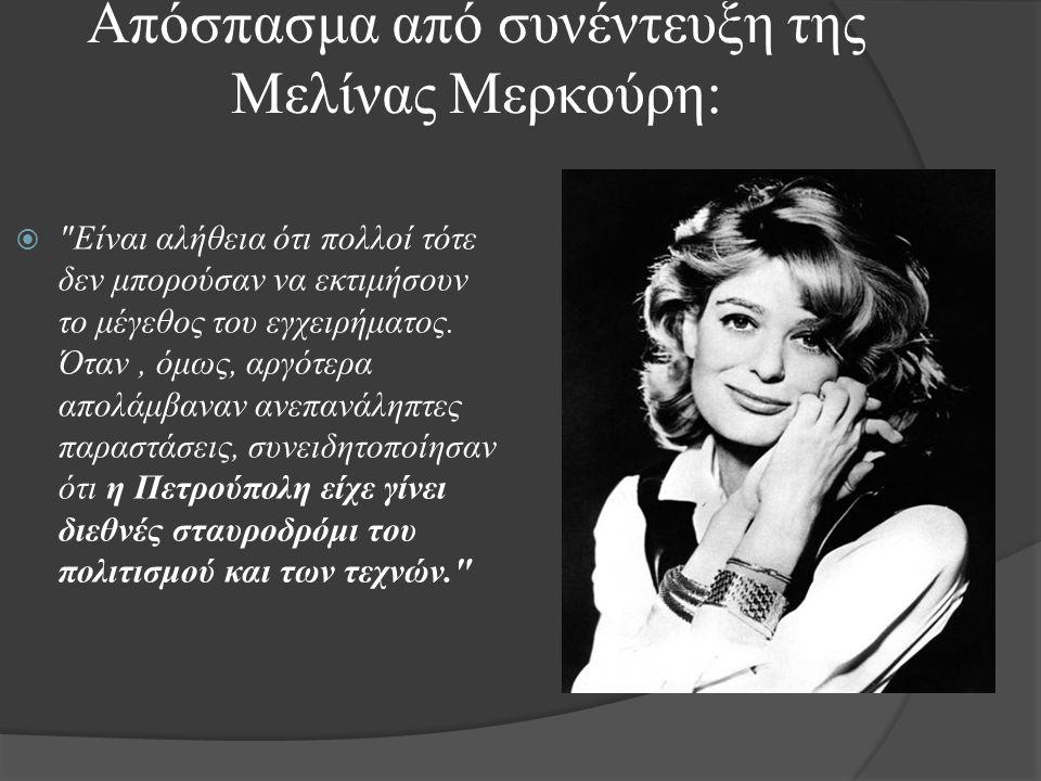 Απόσπασμα από συνέντευξη της Μελίνας Μερκούρη:  Είναι αλήθεια ότι πολλοί τότε δεν μπορούσαν να εκτιμήσουν το μέγεθος του εγχειρήματος.
