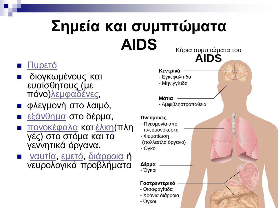 Σημεία και συμπτώματα AIDS Πυρετό διογκωμένους και ευαίσθητους (με πόνο)λεμφαδένες,λεμφαδένες φλεγμονή στο λαιμό, εξάνθημα στο δέρμα, εξάνθημα πονοκέφαλο και έλκη(πλη γές) στο στόμα και τα γεννητικά όργανα.