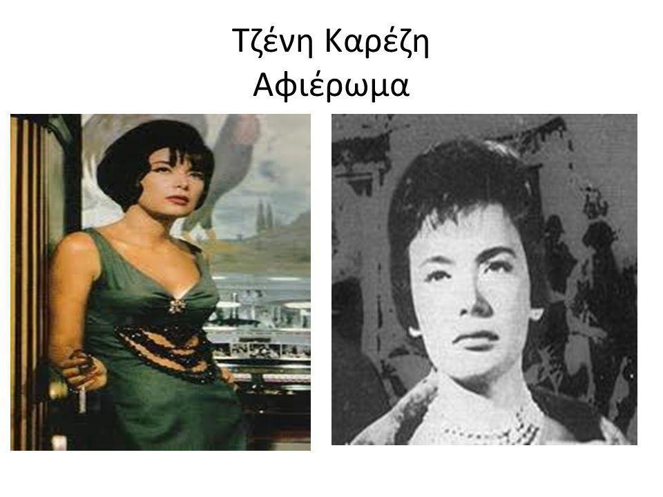 Βίος και Πολιτεία Βιογραφία Γεννήθηκε στην Αθήνα στις 12 Ιανουαρίου του 1932, σύμφωνα όμως με το λεξικό Έλληνες ηθοποιοί του ηθοποιού Θεόδωρου Έξαρχου (1930 - 2009) είχε γεννηθεί το 1934.