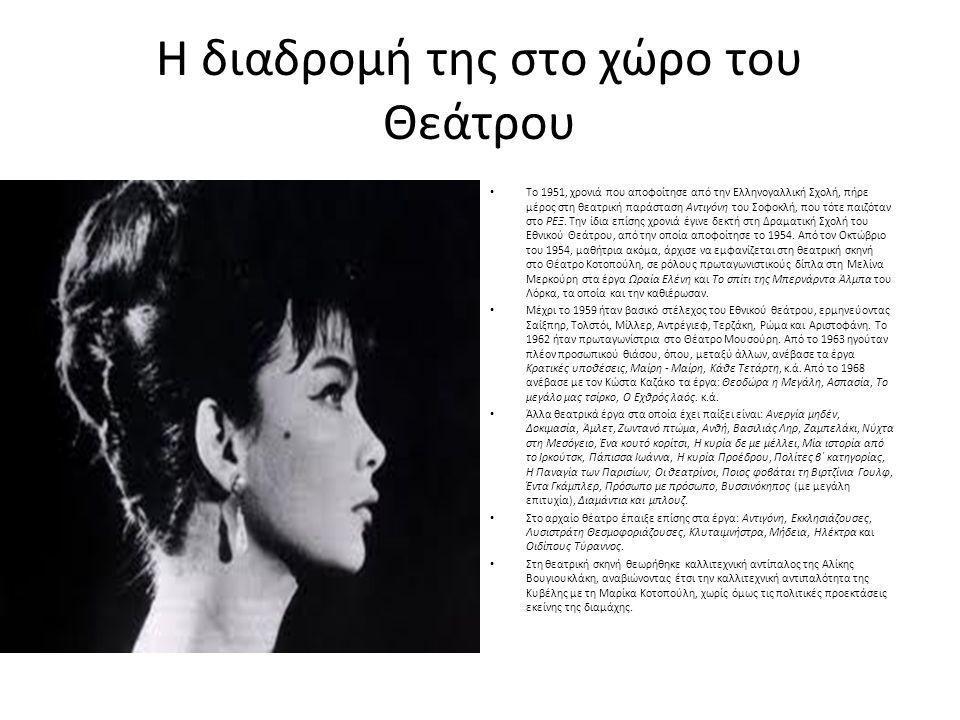 Η διαδρομή της στο χώρο του Θεάτρου Το 1951, χρονιά που αποφοίτησε από την Ελληνογαλλική Σχολή, πήρε μέρος στη θεατρική παράσταση Αντιγόνη του Σοφοκλή, που τότε παιζόταν στο ΡΕΞ.
