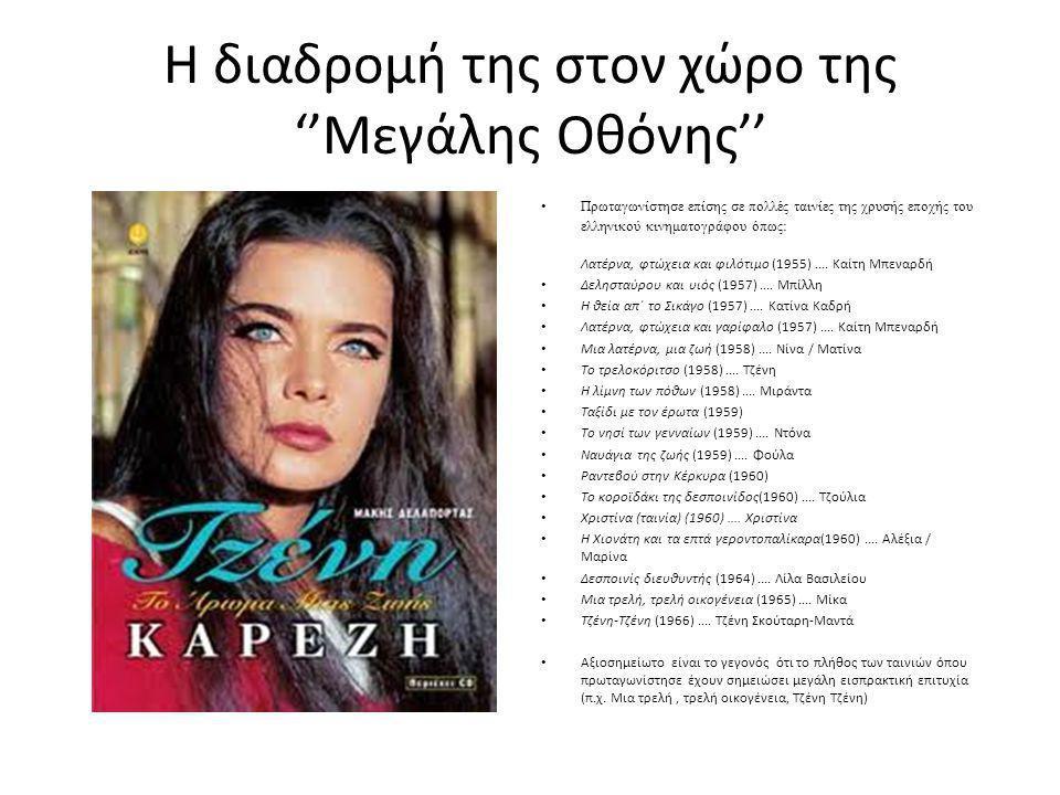Η διαδρομή της στον χώρο της ''Μεγάλης Οθόνης'' Πρωταγωνίστησε επίσης σε πολλές ταινίες της χρυσής εποχής του ελληνικού κινηματογράφου όπως: Λατέρνα, φτώχεια και φιλότιμο (1955)....