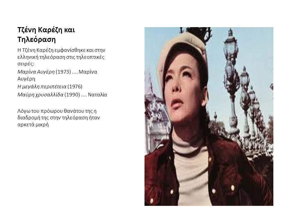Τζένη Καρέζη και Πολιτική Η Τζένη Καρέζη ήταν στρατευμένη στην Αριστερά συμμετέχοντας σε πολλές πορείες ειρήνης.