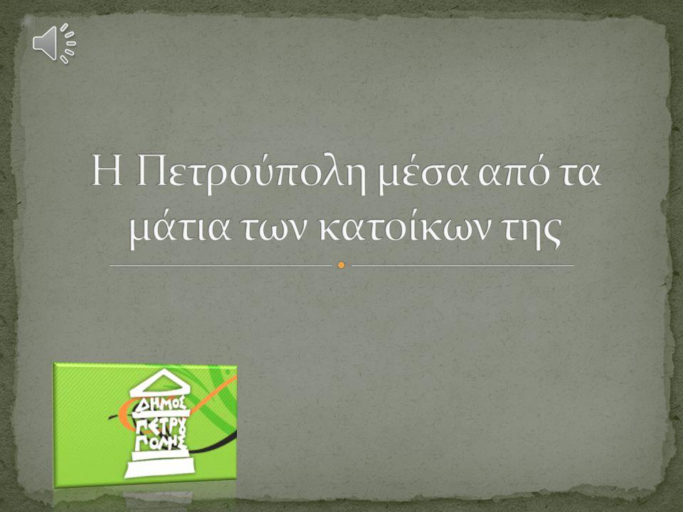 Η Πετρούπολη είναι ο δήμος που απλώνεται στο βορειοδυτικό τμήμα της Αθήνας.