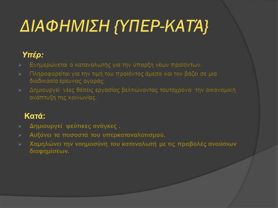 ΑΞΙΟΛΟΓΗΣΗ  1 η ΕΡΩΤΗΣΗ: Περιγραφει των αρμοδιωτητων του κάθε μελους.