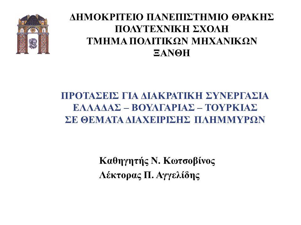 EVRO-SYS Aνάπτυξη Ολοκληρωμένου Συστήματος Διαχείρισης των Πλημμυρών στην Ευρύτερη Ζώνη (Ελλάδα, Τουρκία και Βουλγαρία) του ποταμού Εβρου: Προδιαγραφές Συστήματος – Απαιτήσεις