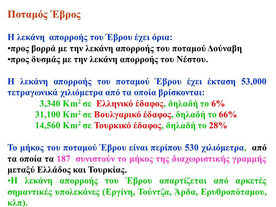 Παραπόταμοι του Έβρου: Εργίνης Λεκάνη απορροής: βρίσκεται στην Ανατολική Θράκη εμβαδόν = 11,000 Km 2 (2πλάσιο του Νέστου) η λεκάνη απορροής του Εργίνη αντιπροσωπεύει το 21% της συνολικής λεκάνης του Έβρου Μήκος Εργίνη: 218 χιλιόμετρα Οι πηγές του βρίσκονται στη κορυφή Καρά Τεπέ σε ύψος 484 μέτρων στο όρος Στράντζα.