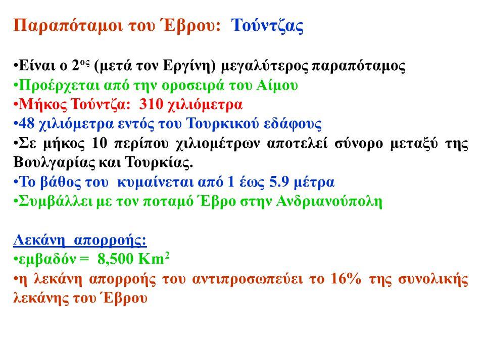 Παραπόταμοι του Έβρου: Τούντζας Είναι ο 2 ος (μετά τον Εργίνη) μεγαλύτερος παραπόταμος Προέρχεται από την οροσειρά του Αίμου Μήκος Τούντζα: 310 χιλιόμ