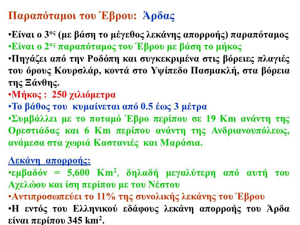 Παραπόταμοι του Έβρου: Ερυθροπόταμος Λεκάνη απορροής: εμβαδόν = 1,560 Km 2 Aντιπροσωπεύει το 3% της συνολικής λεκάνης του Έβρου Συμβάλλει με τον ποταμό Έβρο στο Διδυμότειχο