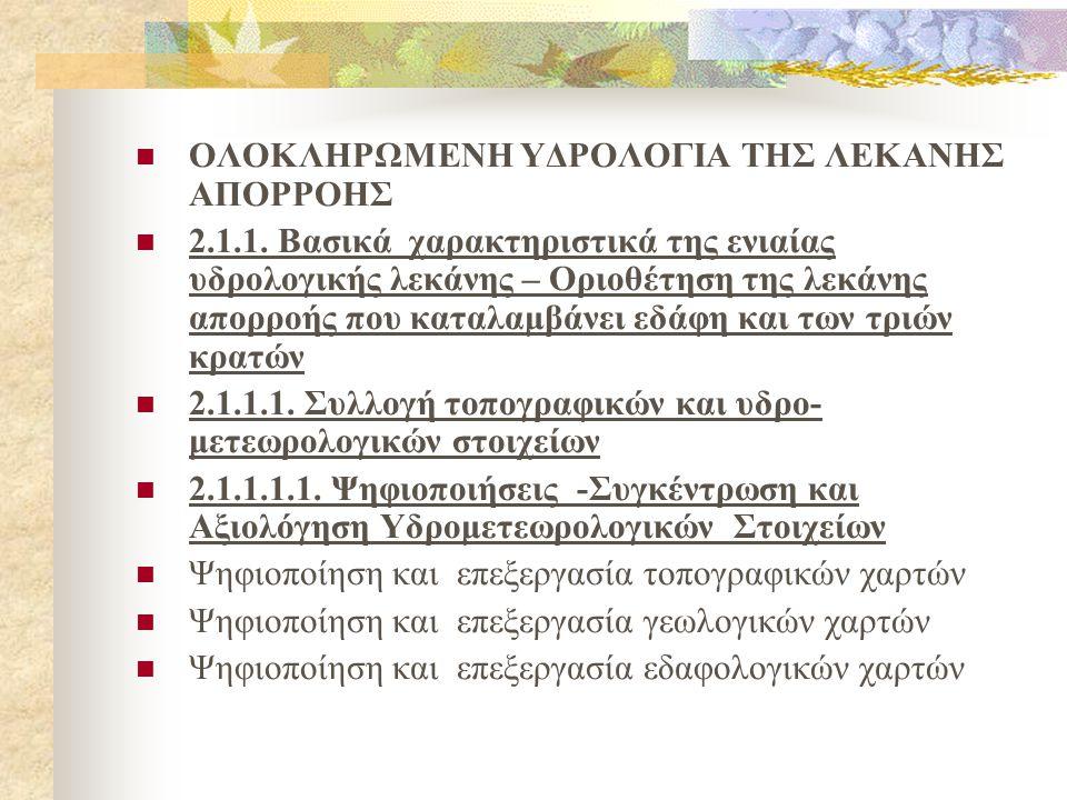 ΟΛΟΚΛΗΡΩΜΕΝΗ ΥΔΡΟΛΟΓΙΑ ΤΗΣ ΛΕΚΑΝΗΣ ΑΠΟΡΡΟΗΣ 2.1.1.
