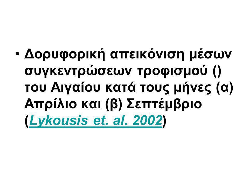 Δορυφορική απεικόνιση μέσων συγκεντρώσεων τροφισμού () του Αιγαίου κατά τους μήνες (α) Απρίλιο και (β) Σεπτέμβριο (Lykousis et. al. 2002)Lykousis et.