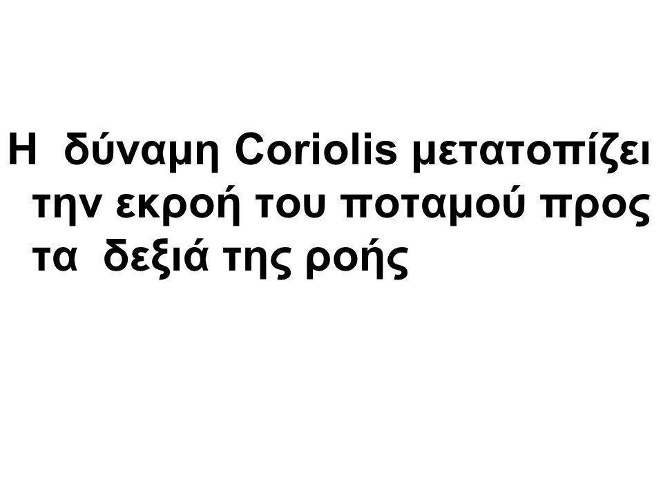 Η δύναμη Coriolis μετατοπίζει την εκροή του ποταμού προς τα δεξιά της ροής