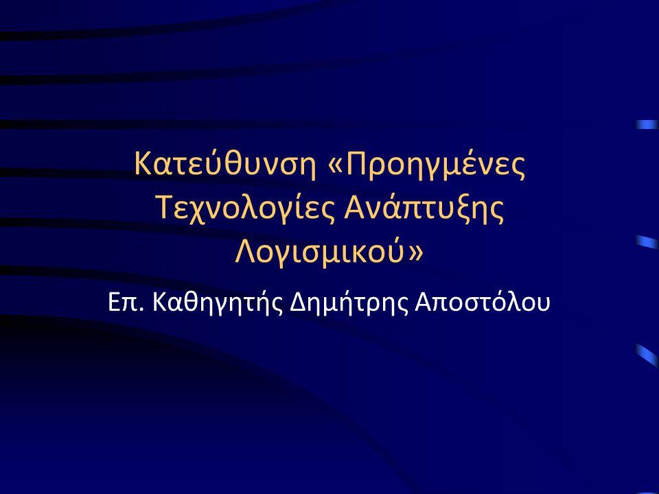 Κατεύθυνση «Προηγμένες Τεχνολογίες Ανάπτυξης Λογισμικού» Επ. Καθηγητής Δημήτρης Αποστόλου