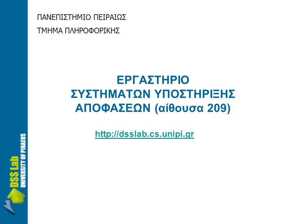 ΕΡΓΑΣΤΗΡΙΟ ΣΥΣΤΗΜΑΤΩΝ ΥΠΟΣΤΗΡΙΞΗΣ ΑΠΟΦΑΣΕΩΝ (αίθουσα 209) http://dsslab.cs.unipi.gr ΠΑΝΕΠΙΣΤΗΜΙΟ ΠΕΙΡΑΙΩΣ ΤΜΗΜΑ ΠΛΗΡΟΦΟΡΙΚΗΣ