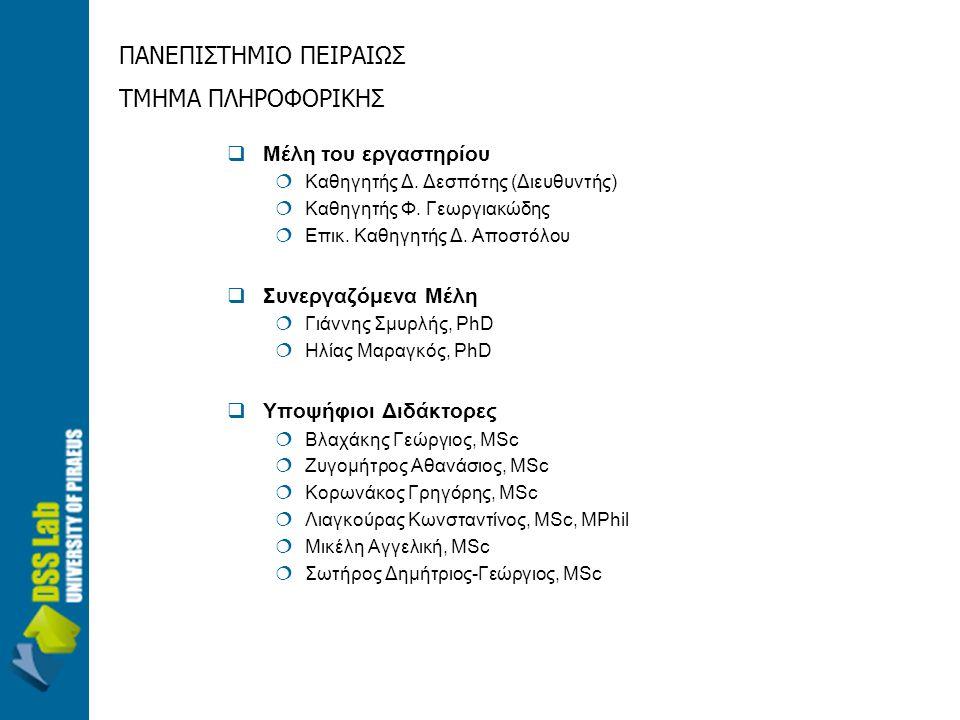  Μέλη του εργαστηρίου  Καθηγητής Δ. Δεσπότης (Διευθυντής)  Καθηγητής Φ. Γεωργιακώδης  Επικ. Καθηγητής Δ. Αποστόλου  Συνεργαζόμενα Μέλη  Γιάννης