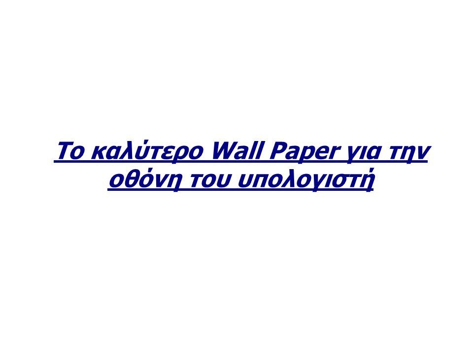 Tο καλύτερο Wall Paper για την οθόνη του υπολογιστή