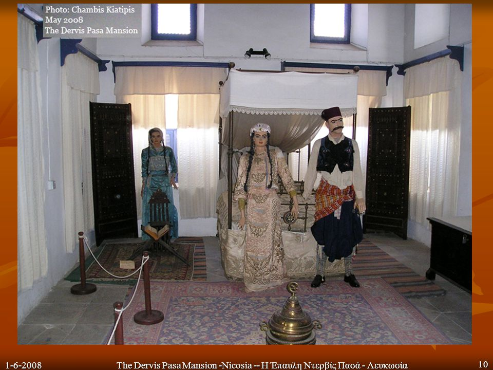 1-6-2008The Dervis Pasa Mansion -Nicosia -- Η Έπαυλη Ντερβίς Πασά - Λευκωσία 10