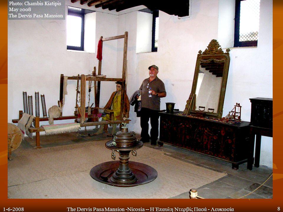 1-6-2008The Dervis Pasa Mansion -Nicosia -- Η Έπαυλη Ντερβίς Πασά - Λευκωσία 8
