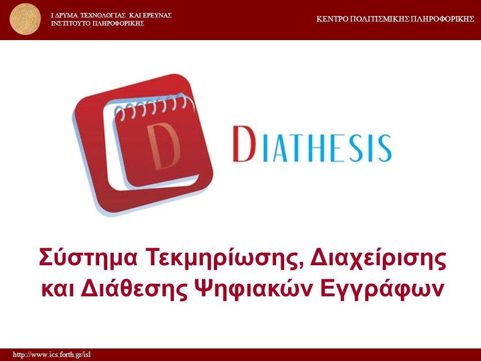 http://www.ics.forth.gr/isl ΚΕΝΤΡΟ ΠΟΛΙΤΙΣΜΙΚΗΣ ΠΛΗΡΟΦΟΡΙΚΗΣ I ΔΡΥΜΑ ΤΕΧΝΟΛΟΓΙΑΣ ΚΑΙ ΕΡΕΥΝΑΣ IΝΣΤΙΤΟΥΤΟ ΠΛΗΡΟΦΟΡΙΚΗΣ Σύστημα Τεκμηρίωσης, Διαχείρισης και Διάθεσης Ψηφιακών Εγγράφων