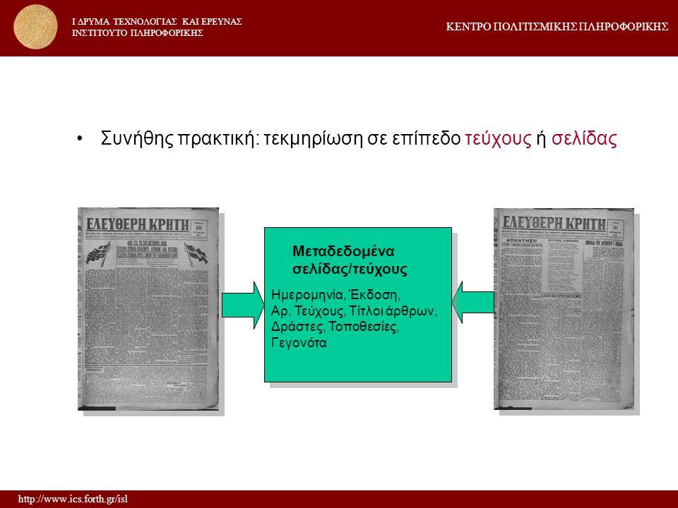http://www.ics.forth.gr/isl ΚΕΝΤΡΟ ΠΟΛΙΤΙΣΜΙΚΗΣ ΠΛΗΡΟΦΟΡΙΚΗΣ I ΔΡΥΜΑ ΤΕΧΝΟΛΟΓΙΑΣ ΚΑΙ ΕΡΕΥΝΑΣ IΝΣΤΙΤΟΥΤΟ ΠΛΗΡΟΦΟΡΙΚΗΣ τεκμηρίωση εγγράφου σε επίπεδο άρθρου/θέματος Τίτλοι άρθρων Δράστες Τοποθεσίες Γεγονότα + Πλήρες Κείμενο (μέσω οπτικής αναγνώρισης χαρακτήρων) Τίτλοι άρθρων Δράστες Τοποθεσίες Γεγονότα + Πλήρες Κείμενο (μέσω οπτικής αναγνώρισης χαρακτήρων) Μεταδεδομένα τμήματος: