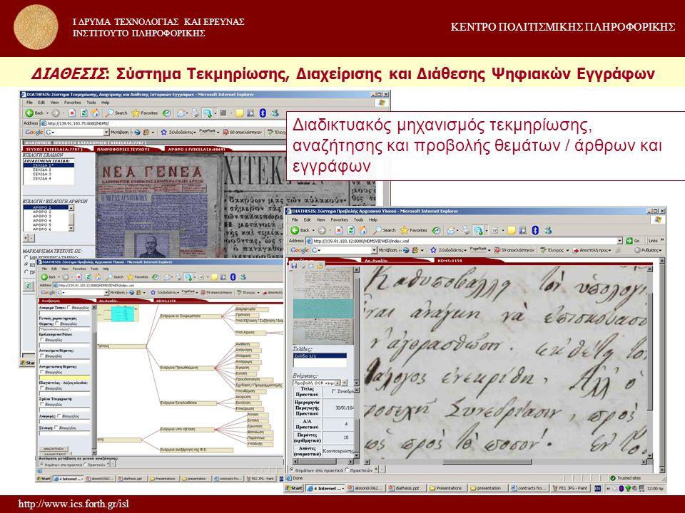 http://www.ics.forth.gr/isl ΚΕΝΤΡΟ ΠΟΛΙΤΙΣΜΙΚΗΣ ΠΛΗΡΟΦΟΡΙΚΗΣ I ΔΡΥΜΑ ΤΕΧΝΟΛΟΓΙΑΣ ΚΑΙ ΕΡΕΥΝΑΣ IΝΣΤΙΤΟΥΤΟ ΠΛΗΡΟΦΟΡΙΚΗΣ Διαδικτυακός μηχανισμός τεκμηρίωσης, αναζήτησης και προβολής θεμάτων / άρθρων και εγγράφων ΔΙΑΘΕΣΙΣ: Σύστημα Τεκμηρίωσης, Διαχείρισης και Διάθεσης Ψηφιακών Εγγράφων