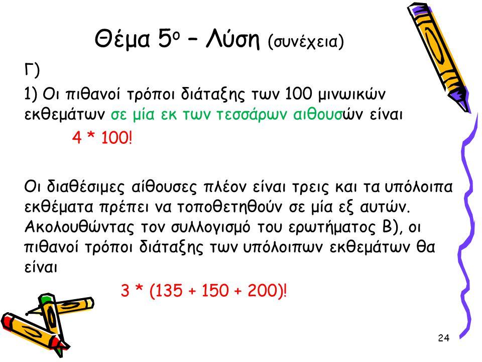 Γ) 1) Οι πιθανοί τρόποι διάταξης των 100 μινωικών εκθεμάτων σε μία εκ των τεσσάρων αιθουσών είναι 4 * 100! Οι διαθέσιμες αίθουσες πλέον είναι τρεις κα
