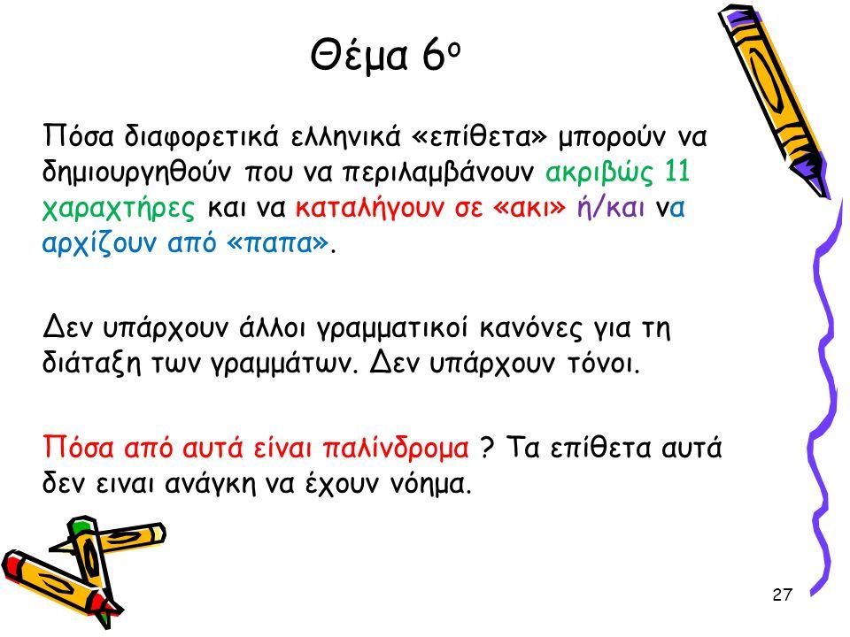 Πόσα διαφορετικά ελληνικά «επίθετα» μπορούν να δημιουργηθούν που να περιλαμβάνουν ακριβώς 11 χαραχτήρες και να καταλήγουν σε «ακι» ή/και να αρχίζουν α