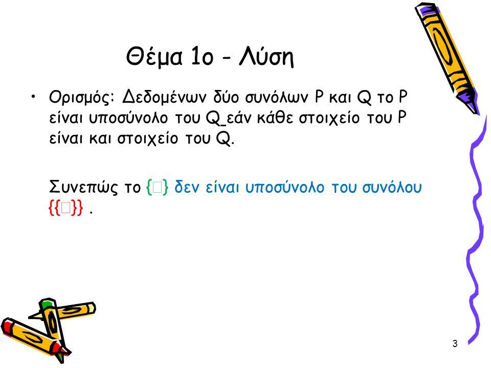 Γ) 1) Οι πιθανοί τρόποι διάταξης των 100 μινωικών εκθεμάτων σε μία εκ των τεσσάρων αιθουσών είναι 4 * 100.