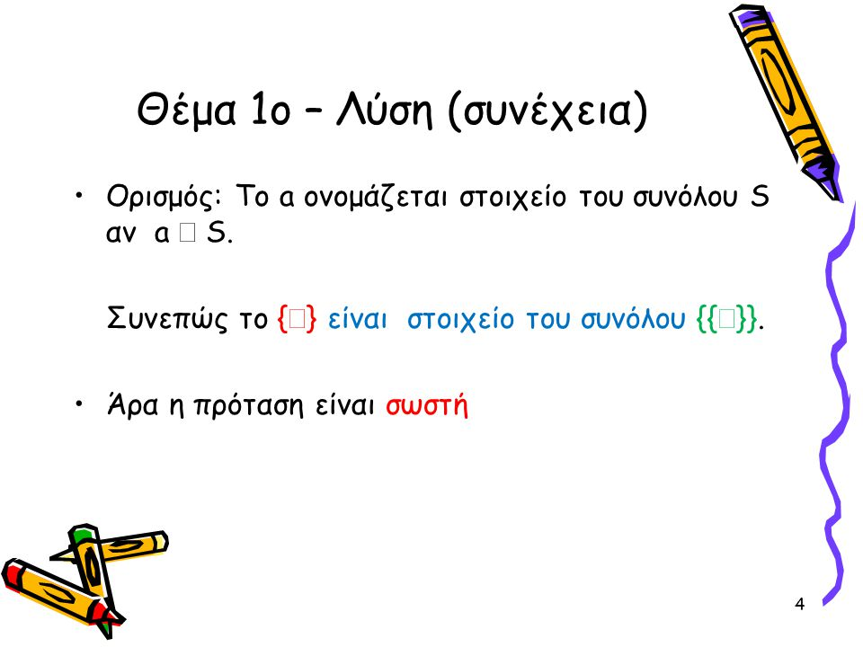 Θέμα 1ο – Λύση (συνέχεια) Ορισμός: Το a ονομάζεται στοιχείο του συνόλου S αν a  S. Συνεπώς το {  } είναι στοιχείο του συνόλου {{  }}. Άρα η πρόταση
