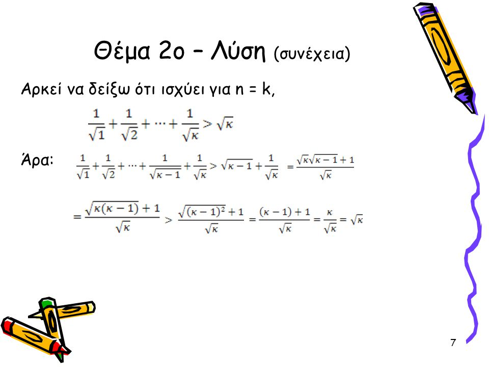 Βάση της υπόθεσης: για ν=8 Επαγωγικό βήμα: έστω ότι ισχύει για Αρκεί να δείξω ότι ισχύει για κ+1., άρα ισχύει για κ+1.