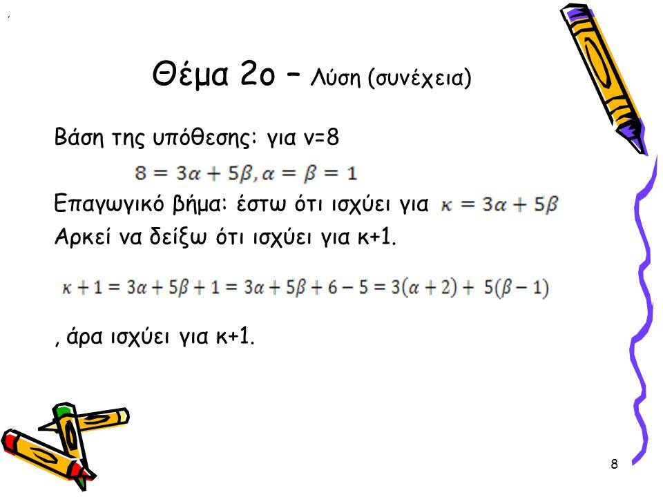 Δεσμεύοντας τις τρεις τελευταίες θέσεις για την κατάληξη –ακι και τις τέσσερις πρώτες θέσεις για το πρόθεμα παπα- προκύπτει ότι το πλήθος των λέξεων είναι 24 4 Άρα το πλήθος των λέξεων που περιλαμβάνουν ακριβώς 11 χαραχτήρες και καταλήγουν σε «ακι» ή/και να αρχίζουν από «παπα» είναι 24 8 + 24 7 - 24 4 Θέμα 6 ο – Λύση (συνέχεια) 29