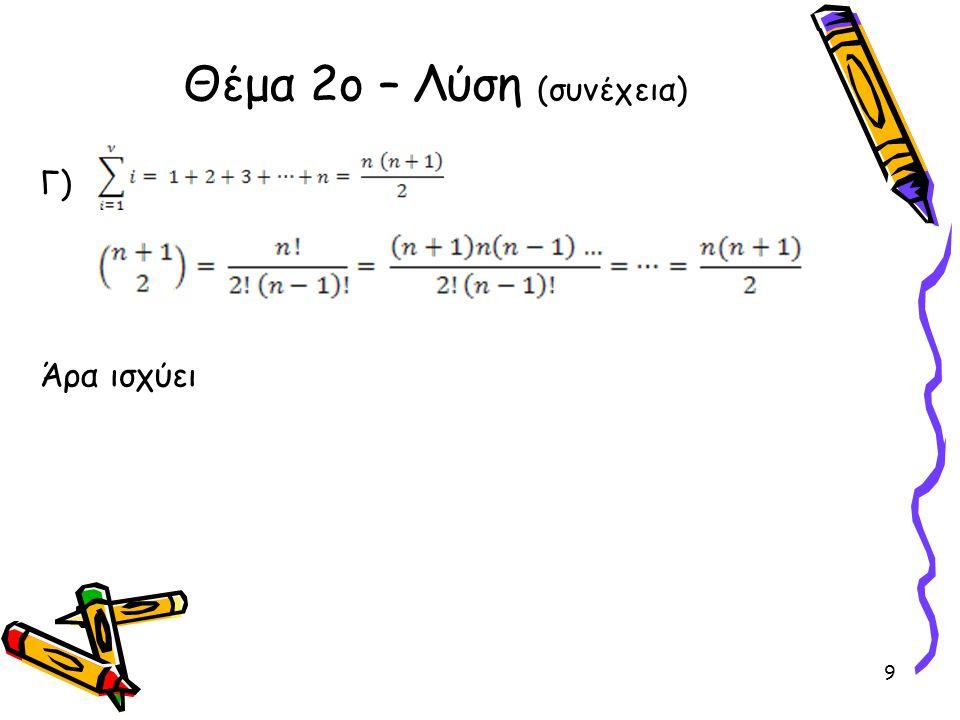 Θέμα 9 ο – Λύση (συνέχεια) 0 4 3 2 1 2 (0) 50