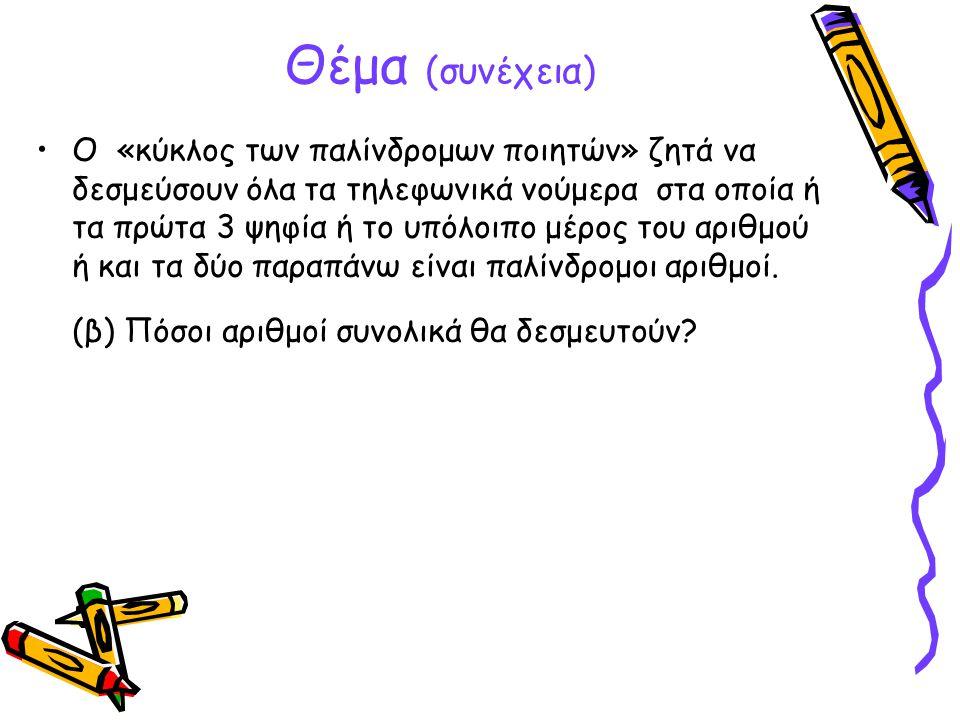 Θέμα (συνέχεια) Ο «κύκλος των παλίνδρομων ποιητών» ζητά να δεσμεύσουν όλα τα τηλεφωνικά νούμερα στα οποία ή τα πρώτα 3 ψηφία ή το υπόλοιπο μέρος του α