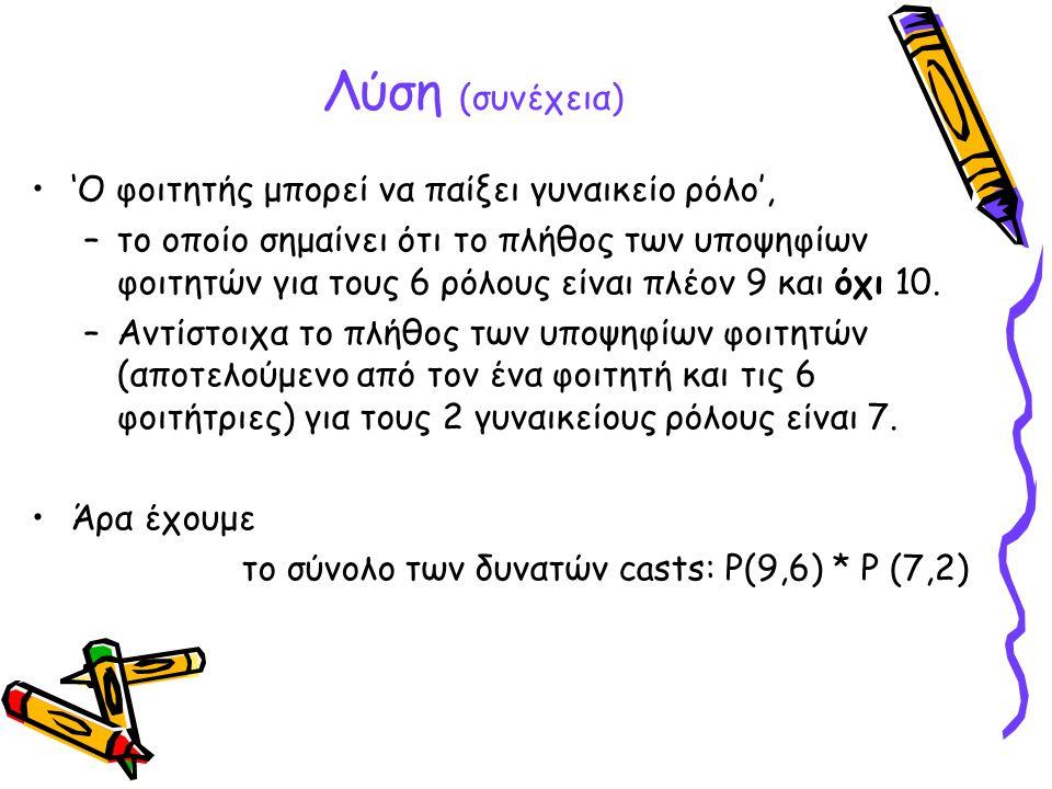 Λύση (συνέχεια) 'Ο φοιτητής μπορεί να παίξει γυναικείο ρόλο', –το οποίο σημαίνει ότι το πλήθος των υποψηφίων φοιτητών για τους 6 ρόλους είναι πλέον 9