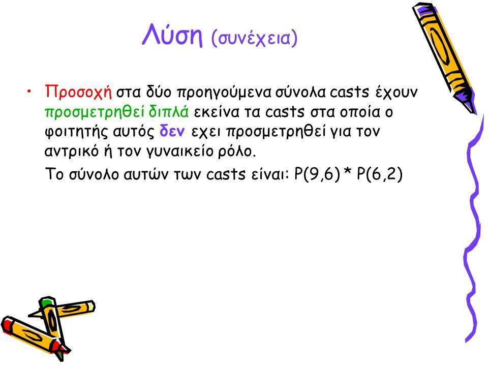 Λύση (συνέχεια) Προσοχή στα δύο προηγούμενα σύνολα casts έχουν προσμετρηθεί διπλά εκείνα τα casts στα οποία ο φοιτητής αυτός δεν εχει προσμετρηθεί για