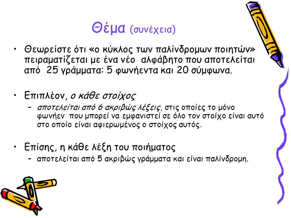 Θέμα (συνέχεια) Θεωρείστε ότι «ο κύκλος των παλίνδρομων ποιητών» πειραματίζεται με ένα νέο αλφάβητο που αποτελείται από 25 γράμματα: 5 φωνήεντα και 20