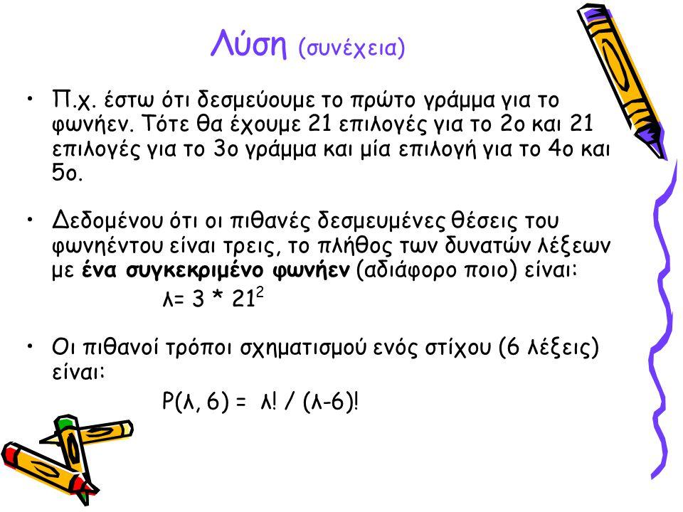 Λύση (συνέχεια) Π.χ. έστω ότι δεσμεύουμε το πρώτο γράμμα για το φωνήεν. Τότε θα έχουμε 21 επιλογές για το 2ο και 21 επιλογές για το 3ο γράμμα και μία