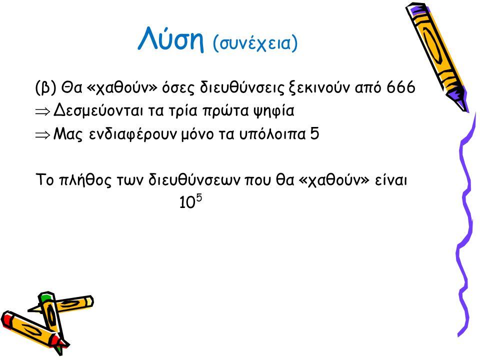 Λύση (συνέχεια) (β) Θα «χαθούν» όσες διευθύνσεις ξεκινούν από 666  Δεσμεύονται τα τρία πρώτα ψηφία  Μας ενδιαφέρουν μόνο τα υπόλοιπα 5 Το πλήθος των
