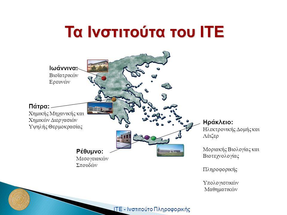 ΙΤΕ - Ινστιτούτο Πληροφορικής  Βασική και εφαρμοσμένη έρευνα υψηλού ε π ι π έδου  Εκ π αίδευση  Συμβολή στην ανά π τυξη της Κοινωνίας της Πληροφορίας σε : ◦ εθνικό ◦ ευρω π αϊκό ◦ διεθνές ε π ί π εδο