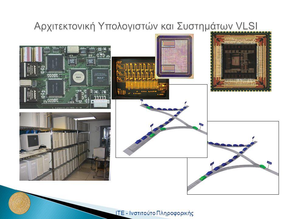 ΙΤΕ - Ινστιτούτο Πληροφορικής