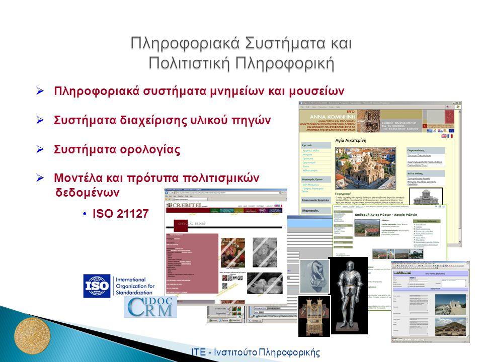 ΙΤΕ - Ινστιτούτο Πληροφορικής Ε π ικοινωνία Ανθρώ π ου - Μηχανής Κέντρο Καθολικής Πρόσβασης και Υ π οστηρικτικών Τεχνολογιών Τεχνολογίες για την Ηλεκτρονική Ενσωμάτωση των Ατόμων με Αναπηρία Στην Κοινωνία της Πληροφορίας Σκάκι για Όλους Εκπαιδευτικά Βοηθήματα για άτομα με προβλήματα όρασης