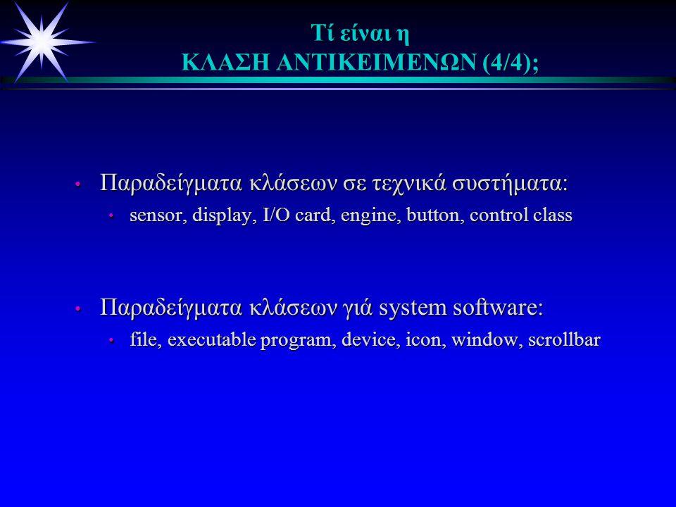 Τί είναι η ΚΛΑΣΗ ΑΝΤΙΚΕΙΜΕΝΩΝ (3/4); Μιά κλάση μπορεί να περιγράφει αντικείμενα οποιουδήποτε συστήματος: πληροφοριακό σύστημα, επιχειρησιακό σύστημα,